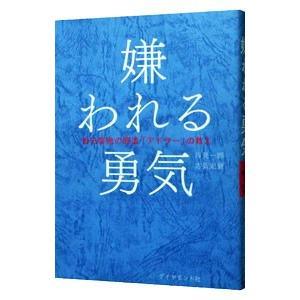 嫌われる勇気-自己啓発の源流「アドラー」の教え...の関連商品2