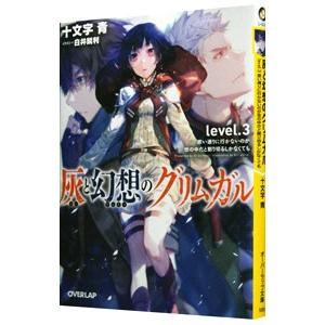 灰と幻想のグリムガル level.3/十文字青 netoff