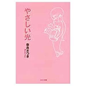 ■ジャンル:文芸 小説一般 ■出版社:日本文学館 ■出版社シリーズ: ■本のサイズ:単行本 ■発売日...