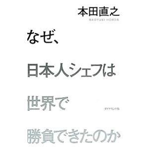 ■カテゴリ:中古本 ■ジャンル:産業・学術・歴史 商業 ■出版社:ダイヤモンド社 ■出版社シリーズ:...