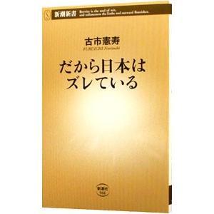 だから日本はズレている/古市憲寿|netoff