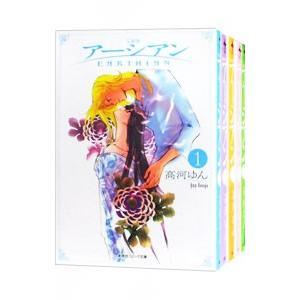 アーシアン 【完結版】 (全5巻セット)/高河ゆん netoff