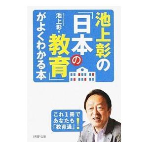 池上彰の「日本の教育」がよくわかる本/池上彰