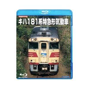 Blu-ray/旧国鉄形車両集 キハ181系特...の関連商品1
