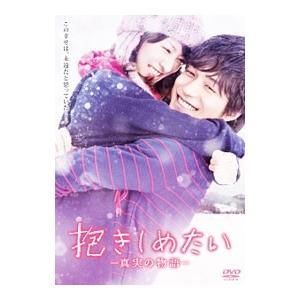 DVD/抱きしめたい−真実の物語− スタンダード・エディション|netoff