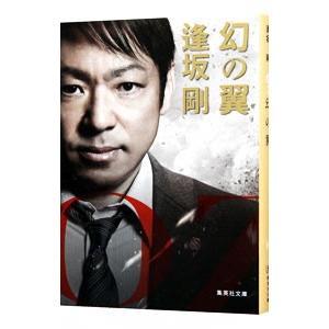 幻の翼【改訂新版】 /逢坂剛
