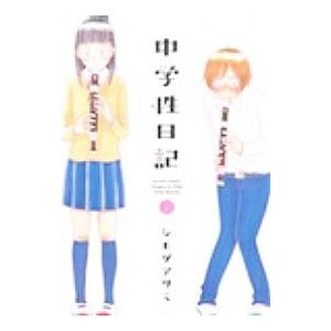中学性日記 2/シモダアサミ|netoff