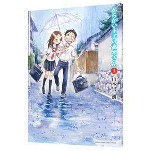 からかい上手の高木さん 1/山本崇一朗|netoff