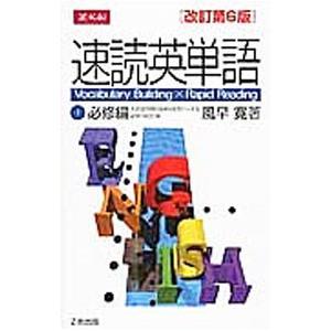 速読英単語(1)-必修編- 【改訂第6版】/風早寛の関連商品6