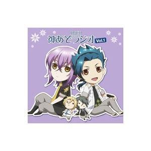 DJCD 神あそラジオ Vol.1  CD