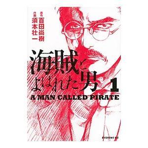 海賊とよばれた男 1/須本壮一