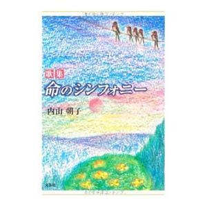 命のシンフォニー 歌集/内山朝子|netoff