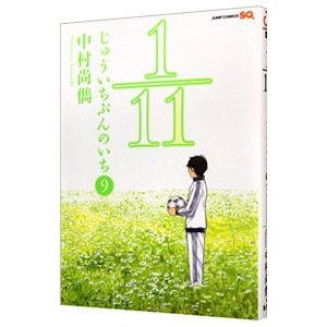 1/11−じゅういちぶんのいち− 9/中村尚儁