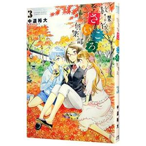 ■ジャンル:少年 ■出版社:小学館 ■掲載紙:少年サンデーコミックス ■本のサイズ:B6版 ■発売日...