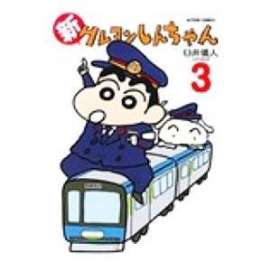 新クレヨンしんちゃん 3/臼井儀人&UYスタジオ|netoff