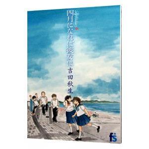 海街diary 6/吉田秋生