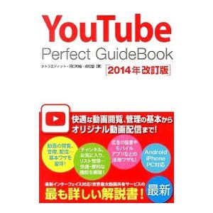 YouTube Perfect GuideBook/タトラエディット