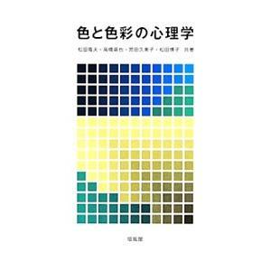 色と色彩の心理学/松田隆夫