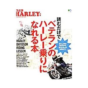 読むだけでベテランのハーレー乗りになれる本/〓出版社|netoff