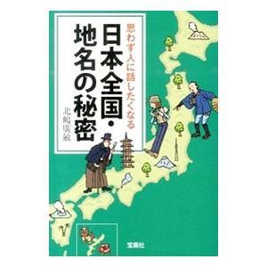 思わず人に話したくなる日本全国・地名の秘密/北嶋広敏