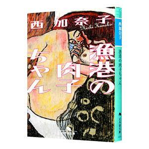 漁港の肉子ちゃん/西加奈子|netoff