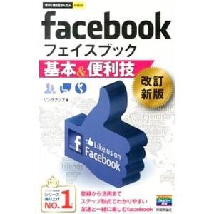 アメリカで生まれた、世界でもっとも会員数の多いSNS「facebook」。そのはじめ方から友達の探し...