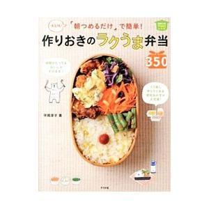 ■ジャンル:料理・趣味・児童 料理・食品その他 ■出版社:ナツメ社 ■出版社シリーズ: ■本のサイズ...