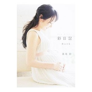 高島彩が妊活・初妊娠・出産を綴ったエッセイ。妊娠初期から出産まで、心とからだの変化を書き留めた日記を...