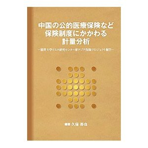 ■ジャンル:ビジネス 保険 ■出版社:滋賀大学経済学部附属リスク研究センター ■出版社シリーズ: ■...