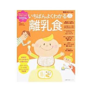 いちばんよくわかる離乳食/上田玲子(栄養学)