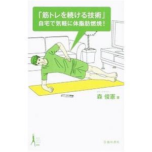 筋トレを続ける技術/森俊憲