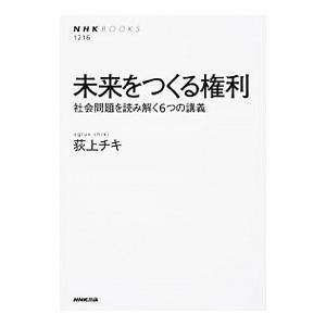 ■ジャンル:政治・経済・法律 政党・国会・選挙 ■出版社:NHK出版 ■出版社シリーズ:NHKブック...