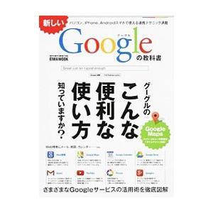 Web検索にメール、地図、カレンダー…。さまざまなGoogleサービスの活用術を徹底図解。パソコン、...