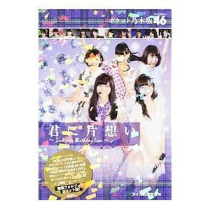 ポケット乃木坂46君に片想い〜2nd year Birthday Live〜/アイドル研究会|netoff