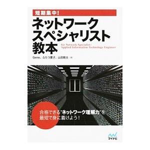 LAN技術、TCP/IPプロトコル、冗長化技術など、情報処理技術者試験「ネットワークスペシャリスト」...