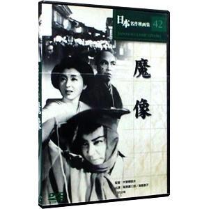 DVD/日本名作映画集42 魔像