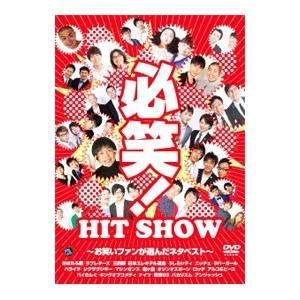DVD/必笑!〜お笑いファンが選んだネタベスト〜 netoff