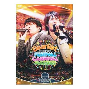 DVD/Dear Girl〜Stories〜Festival Carnival Matsuri