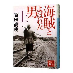 海賊とよばれた男 上/百田尚樹|netoff