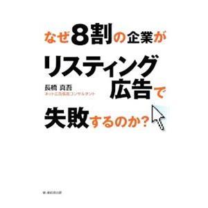 ■ジャンル:ビジネス 広告 ■出版社:海拓舎出版 ■出版社シリーズ: ■本のサイズ:単行本 ■発売日...