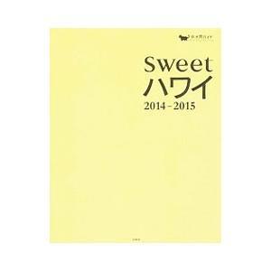 sweetハワイ 2014−2015/宝島社