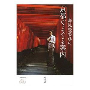 森見登美彦の名作の舞台を自分の足で歩くための京都ガイド。各地を、作品の名シーンと叙情的な写真で案内す...