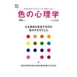 色の心理学/佐々木仁美