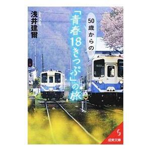 50歳からの「青春18きっぷ」の旅/浅井建爾