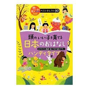 頭のいい子を育てる日本のおはなしハンディタイプ/主婦の友社