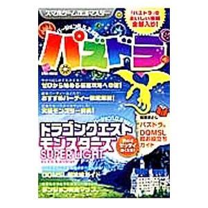 スマホゲーム攻略マスター特集パズドラ&ドラゴンクエストモンスターズSUPER LIGHT /英和出版社