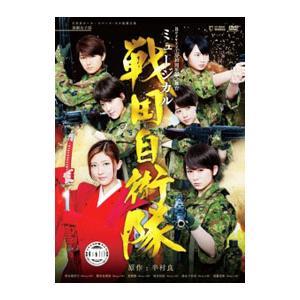 DVD/Berryz工房10周年記念舞台 演劇女子部「ミュージカル 戦国自衛隊」の画像