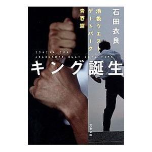 キング誕生(池袋ウエストゲートパークシリーズ青春編)/石田衣良