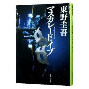 マスカレード・イブ(マスカレードシリーズ2)/東野圭吾|netoff