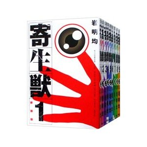 寄生獣 【新装版】 <全10巻セット>|netoff